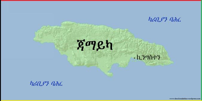 ጃማይካ (Jamaica) in አማርኛ (Amharic), by Jordan Engel