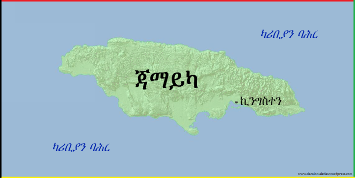 ጃማይካ (Jamaica) in አማርኛ (Amharic), by Jordan Engel